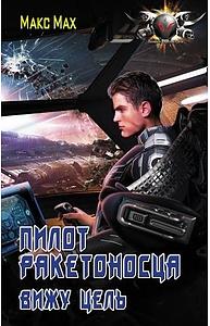 Мах М. - Пилот ракетоносца. Вижу цель