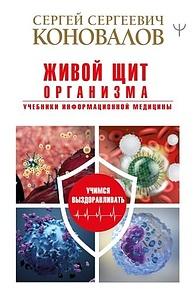 Коновалов С.С. - Живой щит организма. Учебники Информационной медицины