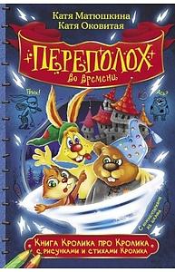Матюшкина К., О - Книга Кролика про Кролика с рисунками и стихами Кролика. Переполох во времени