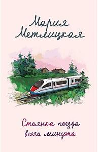 Метлицкая М. - Стоянка поезда всего минута