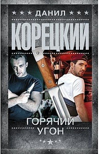 Корецкий Д.А. - Горячий угон