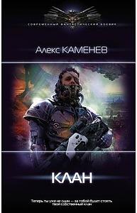 Каменев А. - Клан