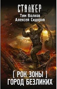 Волков Т., Сидо - Рок Зоны. Город Безликих