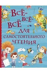 Толстой Л.Н., О - Все-все-все для самостоятельного чтения
