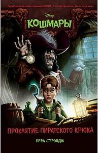 Стрэндж В. - Проклятие пиратского крюка