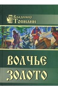 Топилин В.С. - Волчье золото